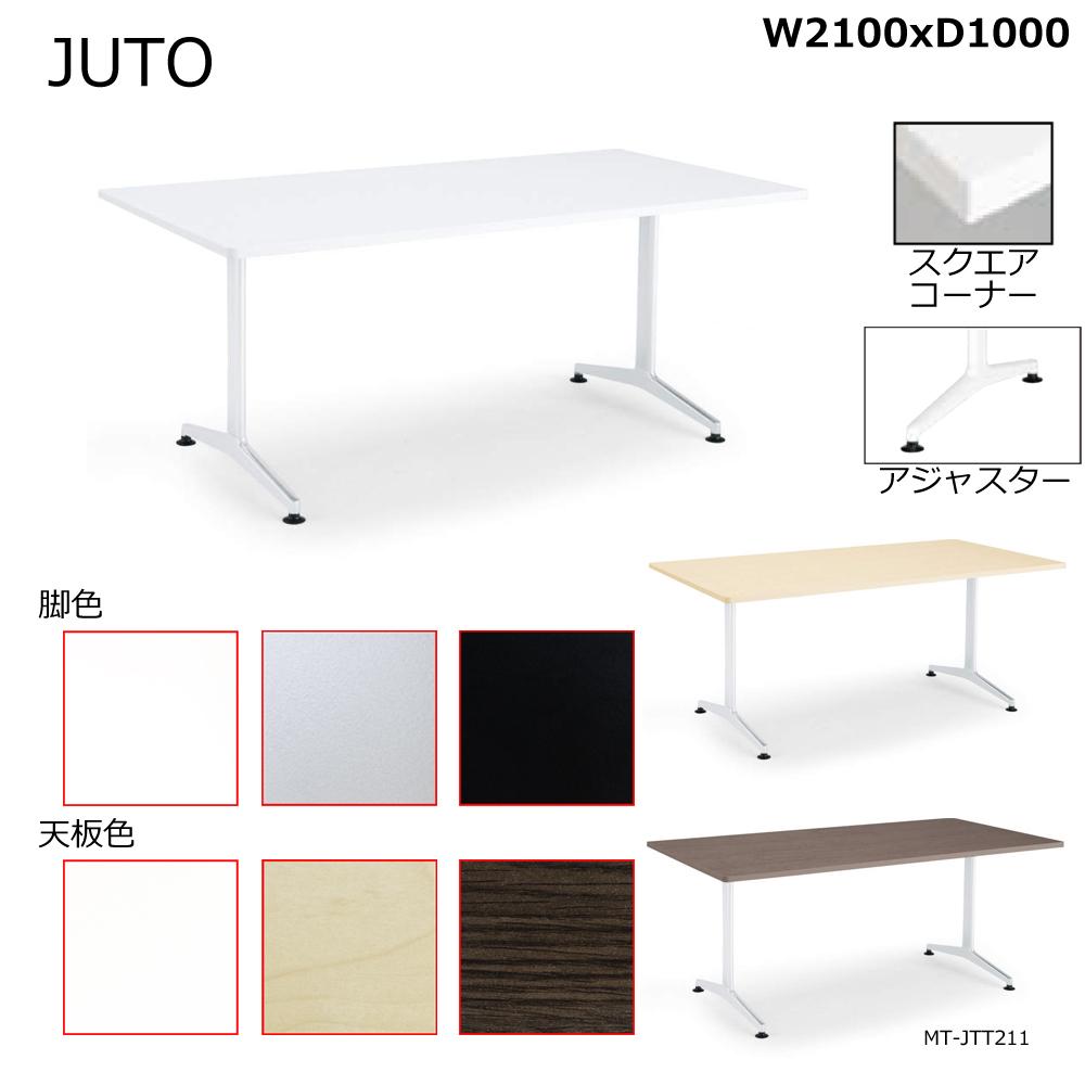 コクヨ JUTO T字脚タイプ 天板角形 スクエアコーナー アジャスター脚 W2100D1000 MT-JTT211