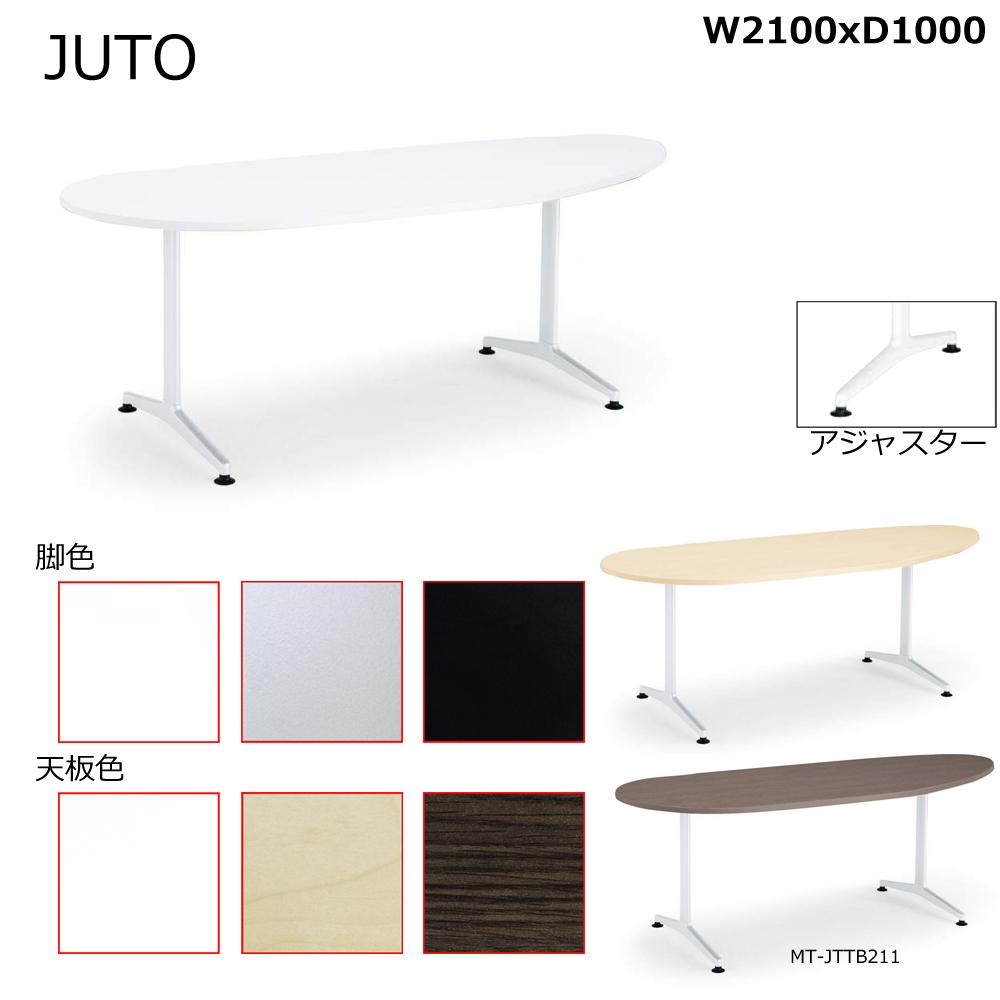 コクヨ JUTO T字脚タイプ 天板長円形 キャスター脚 W2100D1000 MT-JTTB211