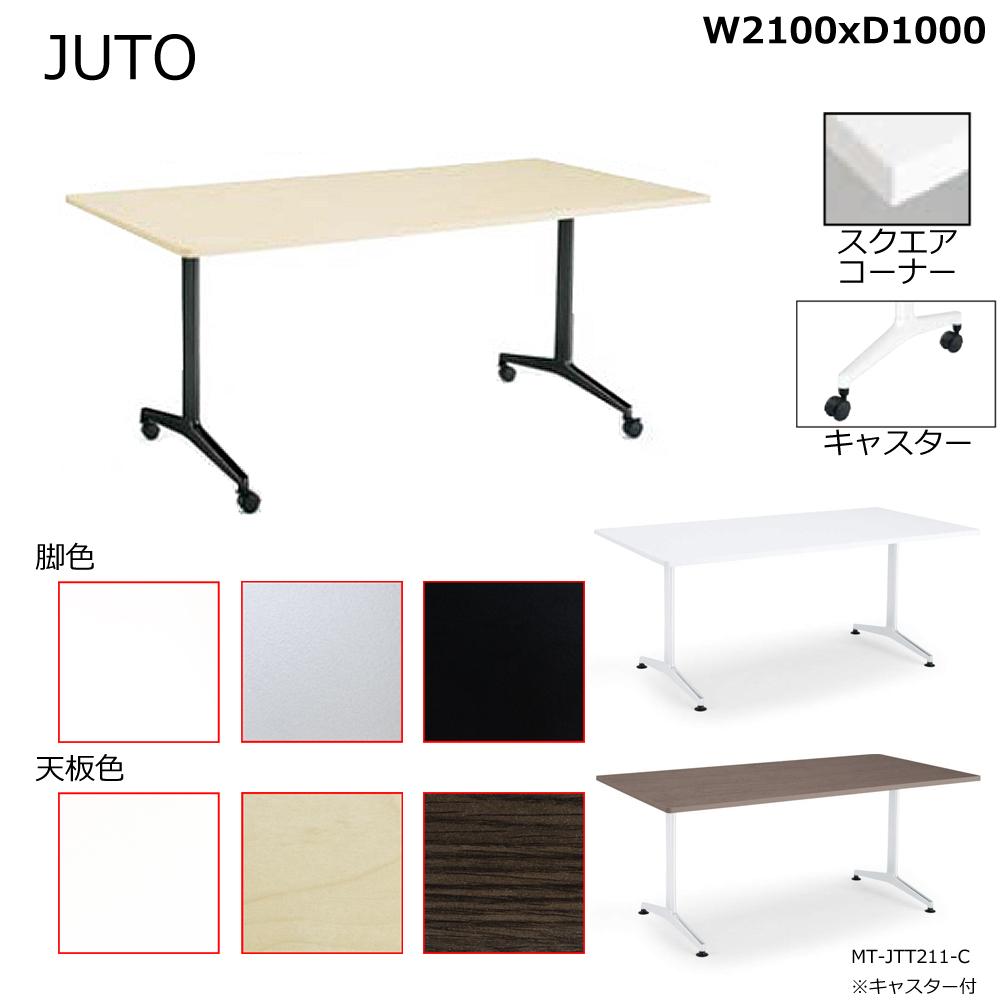 コクヨ JUTO T字脚タイプ 天板角形 スクエアコーナー キャスター脚 W2100D1000 MT-JTT211-C