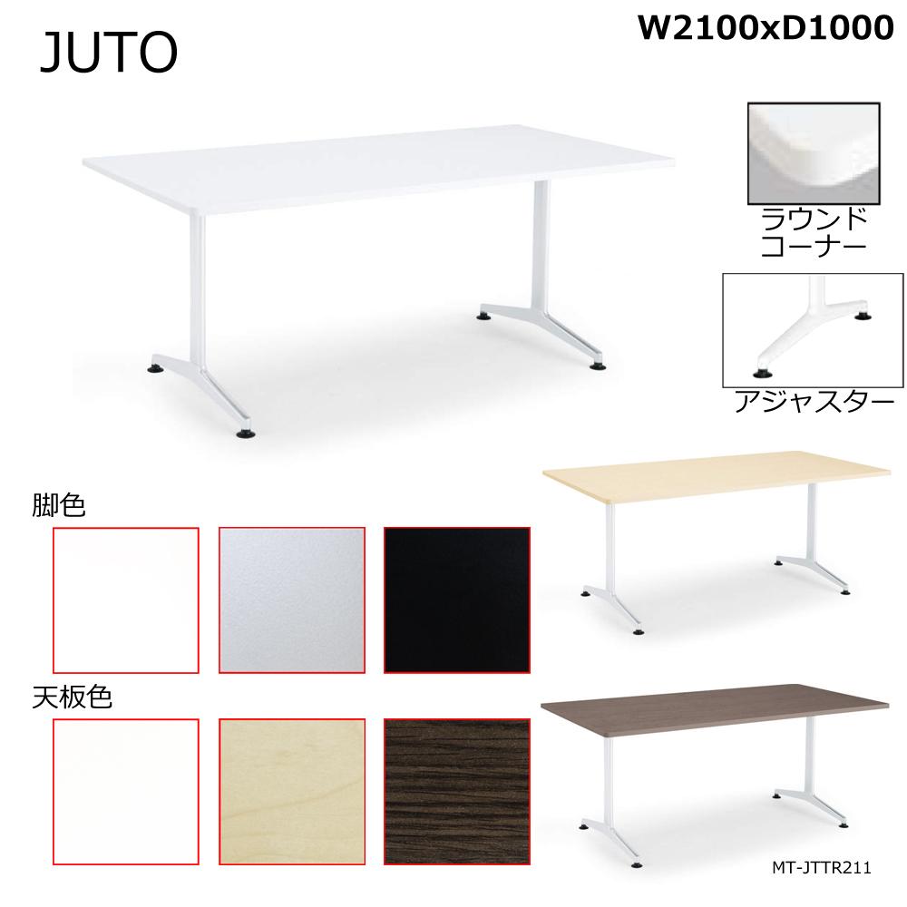 コクヨ JUTO T字脚タイプ 天板角形 ラウンドコーナー アジャスター脚 W2100D1000 MT-JTTR211
