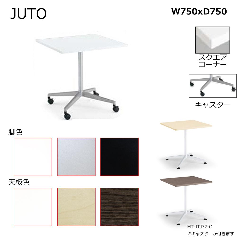 コクヨ JUTO 単柱脚タイプ 天板正方形 スクエアコーナー キャスター脚 W750D750 MT-JTJ77-C