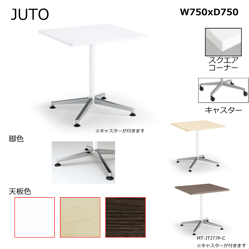 コクヨ JUTO 単柱脚タイプ 天板正方形 スクエアコーナー キャスター(ポリッシュ)脚 W750D750 MT-JTJ77P-C