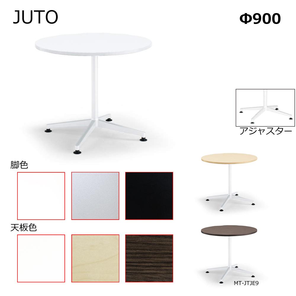 コクヨ JUTO 単柱脚タイプ 天板円形 アジャスター脚 Φ900 MT-JTJE9