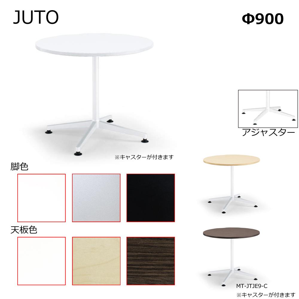 コクヨ JUTO 単柱脚タイプ 天板円形 キャスター脚 Φ900 MT-JTJE7-C