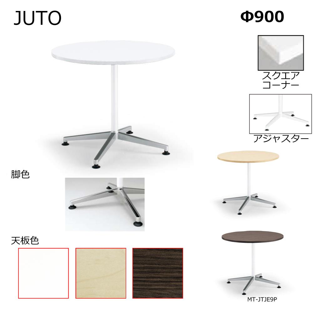 コクヨ JUTO 単柱脚タイプ 天板円形 アジャスター(ポリッシュ)脚 Φ900 MT-JTJE9P