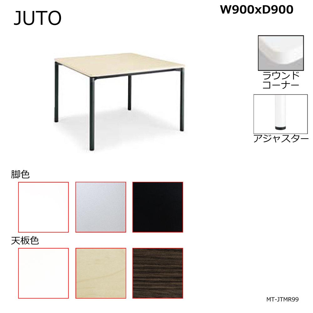 コクヨ JUTO 4本脚タイプ 天板角形 ラウンドコーナー 丸脚 アジャスター脚 W900D900 MT-JTMR99