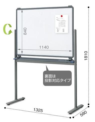 コクヨ 回転ホワイトボード BB-R700シリーズ 投影対応タイプ 両面 ホワイト/ホワイト投影対応 板面1140×840 BB-R734WPSN