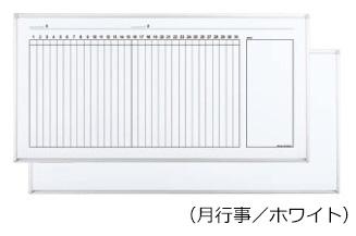 コクヨ 回転ホワイトボード BB-R900シリーズ 両面 月行事/ホワイト 板面1760×865 BB-R936MWW