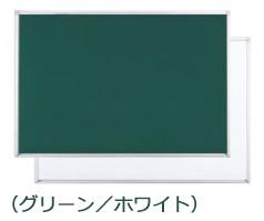 コクヨ 回転黒板/ホワイトボード BB-R900シリーズ 両面 グリーン/ホワイト 板面1160×865 BB-R934GWN