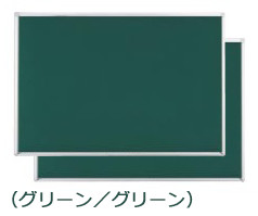 コクヨ 回転黒板 BB-R900シリーズ 両面 グリーン/グリーン 板面1160×865 BB-R934GGN