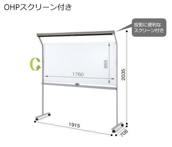コクヨ 回転ホワイトボード BB-R900シリーズ OHP用スクリーン付き 両面 ホワイト/ホワイト 板面1760×865 BB-R936WWS