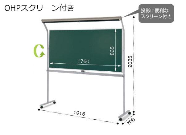 コクヨ 回転黒板 BB-R900シリーズ OHP用スクリーン付き 両面 グリーン/グリーン 板面1760×865 BB-R936GGSN