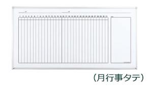 コクヨ ホワイトボード BB-K900シリーズ 片面 月行事タテ 板面1755×858 BB-K936MW