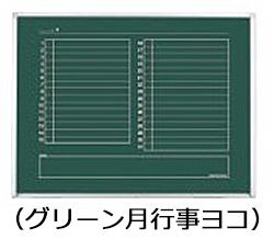 コクヨ 黒板 BB-K900シリーズ 片面 グリーン月行事ヨコ 板面1155×858 BB-K934MN