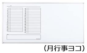 コクヨ ホワイトボード BB-L900シリーズ 壁際用 L脚 片面 月行事ヨコ 板面1755×858 BB-LC936MW