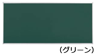コクヨ 黒板 BB-L900シリーズ 壁際用 L脚 片面 グリーン 板面1755×858 BB-L936G
