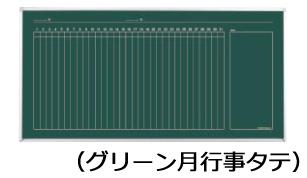 コクヨ 黒板 BB-L900シリーズ 壁際用 L脚 片面 グリーン月行事タテ 板面1755×858 BB-L936MN
