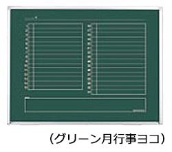 コクヨ 黒板 BB-L900シリーズ 壁際用 L脚 片面 グリーン月行事ヨコ 板面1155×858 BB-L934MN