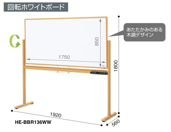 コクヨ 回転ホワイトボード 木調 両面 ホワイト/ホワイト 板面1750×850 HE-BBR136WW