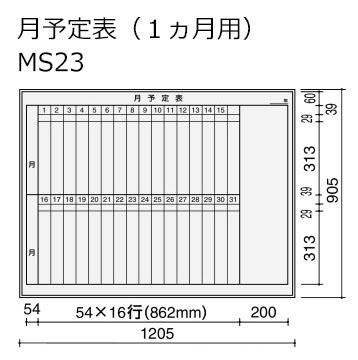 コクヨ ホワイトボード BB-K900シリーズ 片面 月予定表(1ヶ月用) 板面1155×858 BB-K934W-MS23