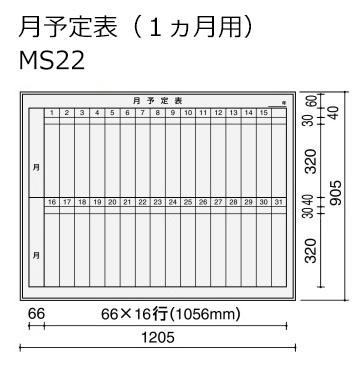 コクヨ ホワイトボード BB-K900シリーズ 片面 月予定表(1ヶ月用) 板面1155×858 BB-K934W-MS22