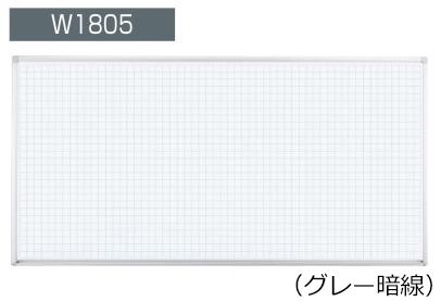 コクヨ ホワイトボード BB-H900シリーズ 壁掛け グレー暗線 板面W1755×H858 BB-H936AW