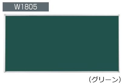 コクヨ 黒板 BB-H900シリーズ 壁掛け グリーン 板面W1755×H858 BB-H936GN