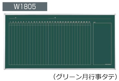 コクヨ 黒板 BB-H900シリーズ 壁掛け グリーン月行事タテ 板面W1755×H858 BB-H936MN