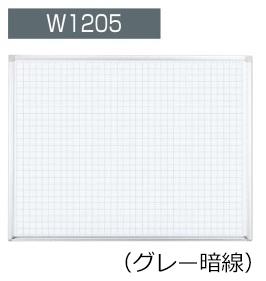 【送料無料(沖縄・離島除く)】 コクヨ ホワイトボード BB-H900シリーズ 壁掛け グレー暗線 板面W1155×H858 BB-H934AW
