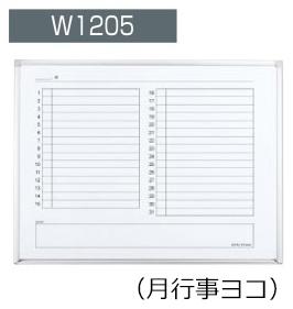 コクヨ ホワイトボード BB-H900シリーズ 壁掛け 月行事ヨコ 板面W1155×H858 BB-H934MW