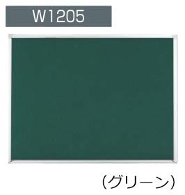 コクヨ 黒板 BB-H900シリーズ 壁掛け グリーン 板面W1155×H858 BB-H934GN