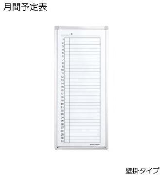 コクヨ ホワイトボード BB-H900シリーズ 壁掛け スケジュールボード 月間予定表 板面W415×H1035 BB-H9315MW
