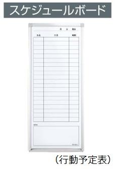 コクヨ ホワイトボード BB-H900シリーズ 壁掛け スケジュールボード 行動予定表 板面W415×H1035 BB-H9315KW