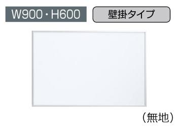 コクヨ ホワイトボード BB-H800シリーズ 壁掛け 無地 板面W865×H565 BB-H823WN