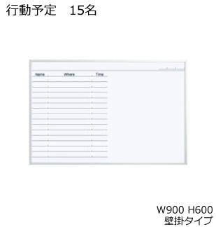 コクヨ ホワイトボード BB-H800シリーズ 壁掛け 行動予定表(行動予定 15名) 板面W865×H565 BB-H823KWN