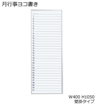 コクヨ ホワイトボード BB-H800シリーズ 壁掛け 月間予定表 月行事ヨコ書き 板面W365×H1015 BB-H8315MWN