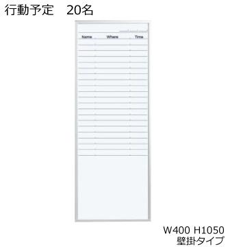 コクヨ ホワイトボード BB-H800シリーズ 壁掛け 行動予定表 行動予定20名 板面W365×H1015 BB-H8315KWN