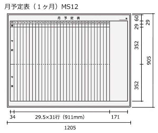コクヨ ホワイトボード BB-H900シリーズ 壁掛け 月予定表(1ヶ月) 板面W1155×H858 BB-H934W-MS12