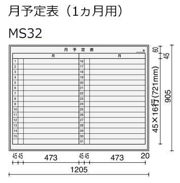 コクヨ ホワイトボード BB-H900シリーズ 壁掛け 月予定表(1ヶ月) 板面W1155×H858 BB-H934W-MS32