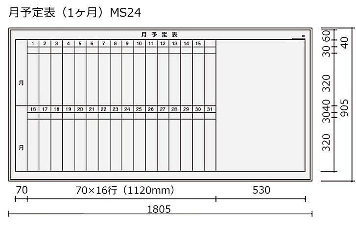 コクヨ ホワイトボード BB-H900シリーズ 壁掛け 月予定表(1ヶ月用) 板面W1755×H858 BB-H936W-MS24