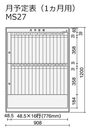 コクヨ ホワイトボード BB-H900シリーズ 壁掛け 月予定表(1ヶ月用) 板面W862×H1152 BB-H943W-MS27