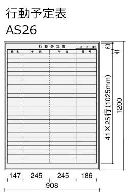 コクヨ ホワイトボード BB-H900シリーズ 壁掛け 行動予定表 板面W862×H1152 BB-H943W-AS26