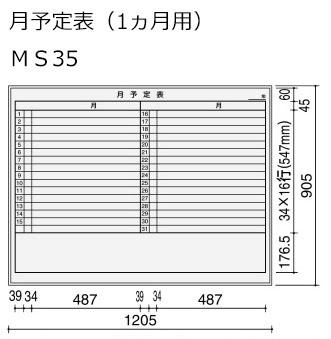 コクヨ ホワイトボード BB-K900シリーズ 片面 月予定表(1ヶ月用) 板面1155×858 BB-K934W-MS35