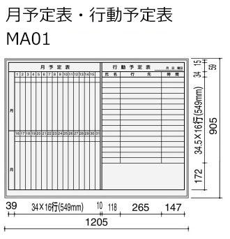 コクヨ ホワイトボード BB-H900シリーズ 壁掛け 月予定表・行動予定表 板面W1155×H858 BB-H934W-MA01