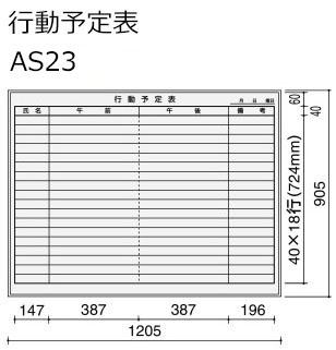コクヨ ホワイトボード BB-L900シリーズ 壁際用 L脚 片面 行動予定表 板面1155×858 BB-L934W-AS23