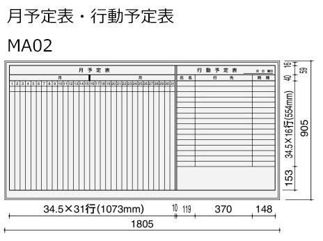 コクヨ ホワイトボード BB-K900シリーズ 片面 月予定表・行動予定表 板面1755×858 BB-K936W-MA02