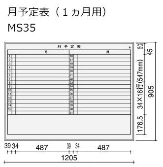 コクヨ ホワイトボード BB-L900シリーズ 壁際用 L脚 片面 月予定表(1ヶ月) 板面1155×858 BB-L934W-MS35