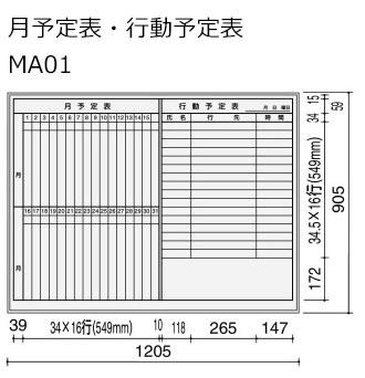 コクヨ ホワイトボード BB-L900シリーズ 壁際用 L脚 片面 月予定表・行動予定表 板面1155×858 BB-L934W-MA01