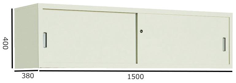 【コクヨ家具配送停止中】コクヨ S型保管庫 保管庫浅型 引き違い戸タイプ W1500H400 上置き S-U515F1