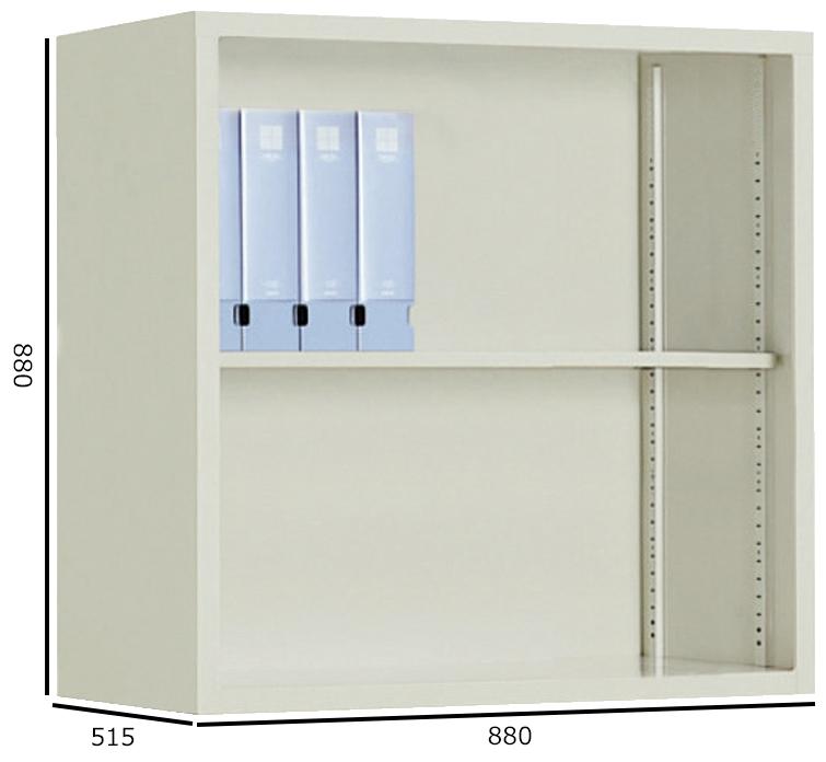コクヨ S型保管庫 保管庫深型 オープンタイプ W880H880 下置き S-K3355F1N